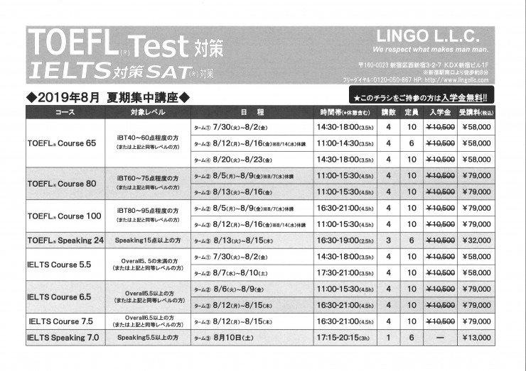 TOEFL&IELTSコース スケジュール